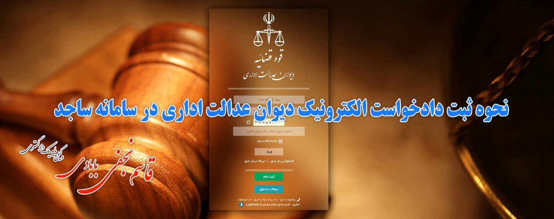 نحوه ثبت دادخواست الکترونیک دیوان عدالت اداری در سامانه ساجد