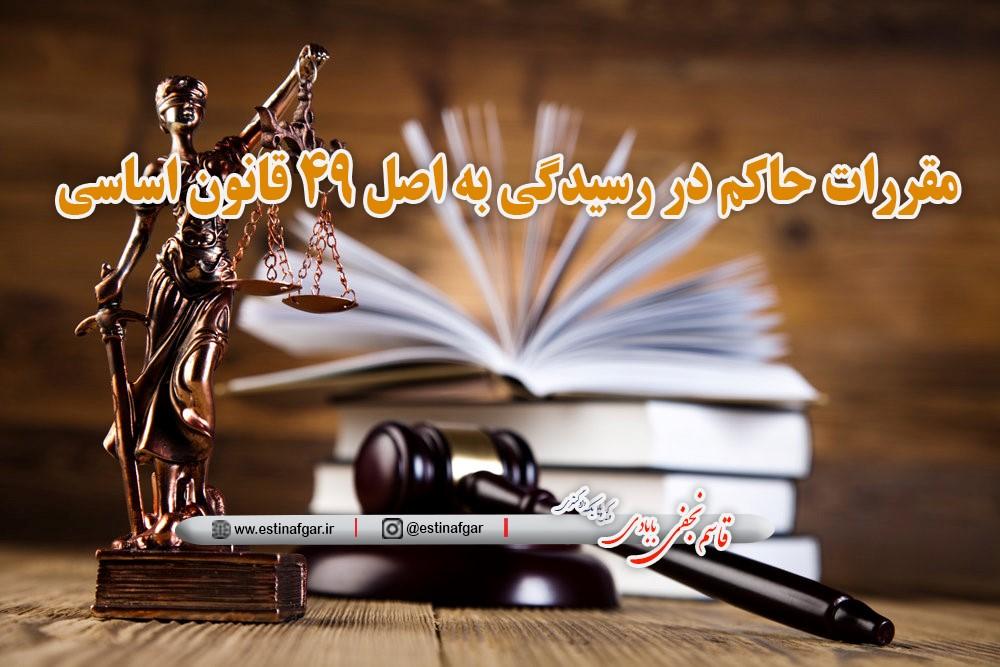 مقررات حاکم در رسیدگی به اصل 49 قانون اساسی